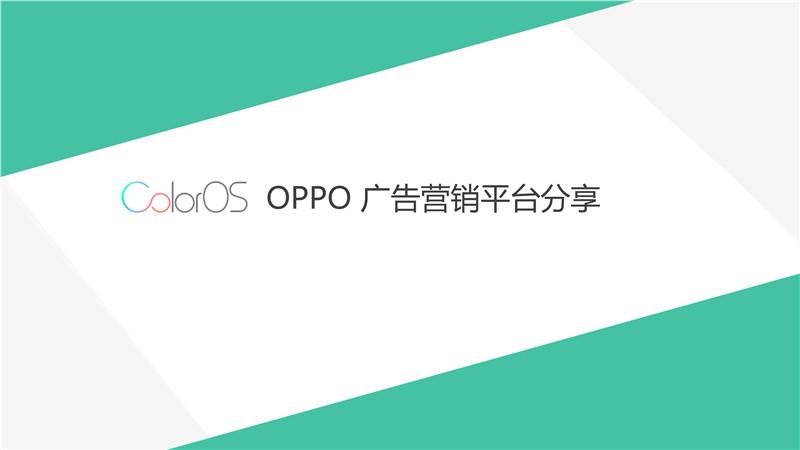 OPPO推广平台
